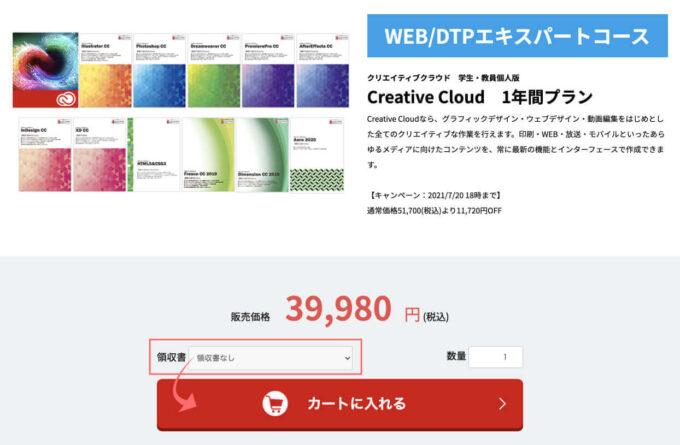 Adobe CC 安く買う方法 もしもアフィリエイト キャッシバック アドバンスクールオンライン 購入 方法
