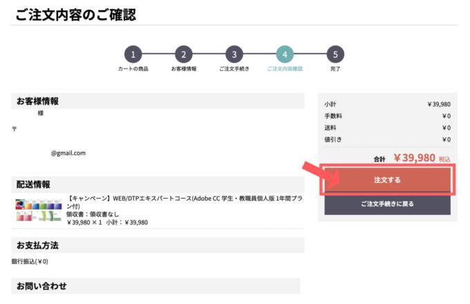 Adobe CC 安く買う方法 もしもアフィリエイト キャッシバック アドバンスクールオンライン 購入 方法 注文内容の確認