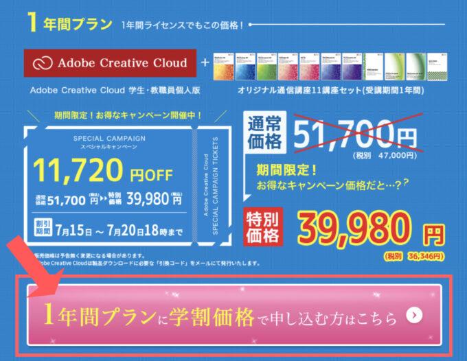 Adobe CC 安く買う方法 もしもアフィリエイト キャッシバック アドバンスクールオンライン 購入方法