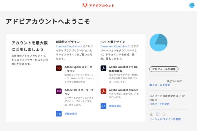 Adobe CC 新規アカウント 作成 完了