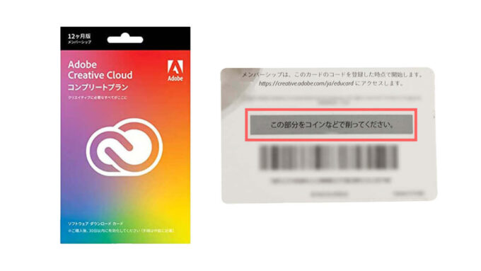 Adobe CC シリアルコード パッケージ版 Amazon 購入 入力 登録 方法