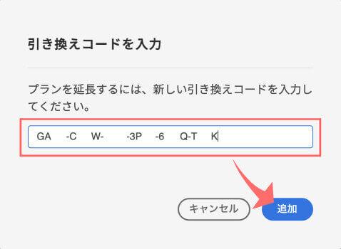 Adobe CC アカウント 新しい 引き換え シリアル コード 24桁 入力 更新 方法