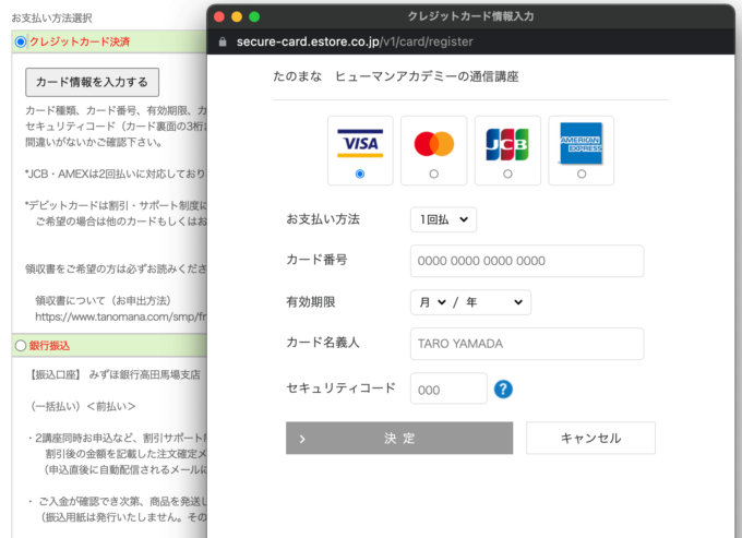 A8.net セルフバック AdobeCC ヒューマンアカデミーたのまな 購入方法 支払い方法 選択