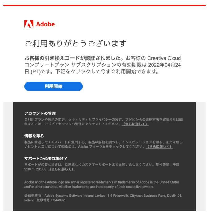 Adobe CC アカウント 新しい コード アップデート 完了 メール