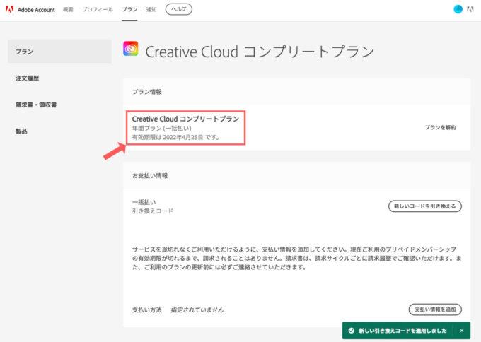 Adobe CC アカウント 新しい コード 入力 更新 完了