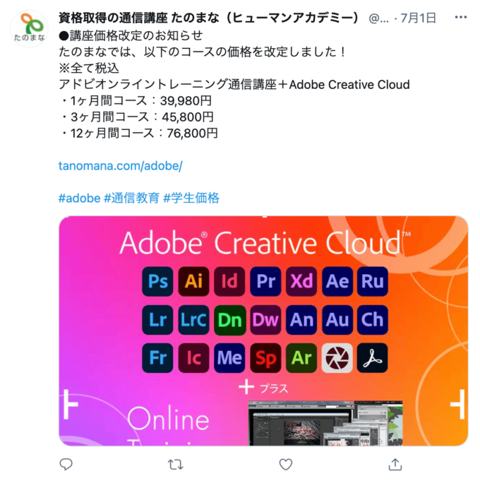 Adobe CC ヒューマンアカデミーたのまな  Twitter 価格 固定