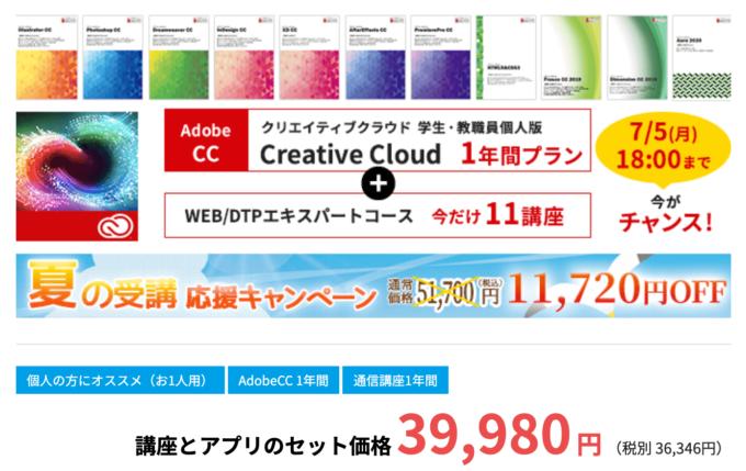 Adobe Creative Cloud アカデミック版 アドバンスクール