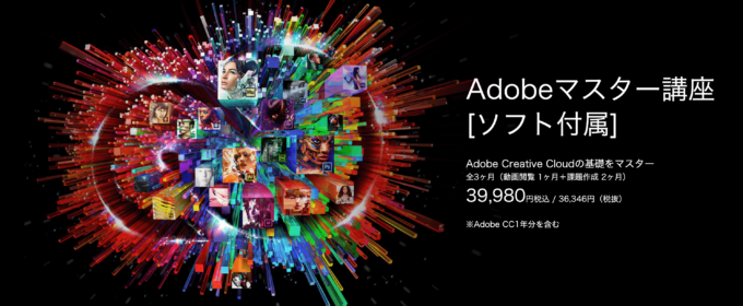 Adobe Creative Cloud アカデミック版 デジタルハリウッドスクール デジハリ