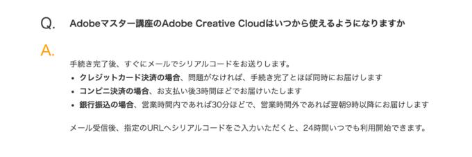 Adobe Creative Cloud アカデミック版 デジタルハリウッドスクール デジハリ よくある質問