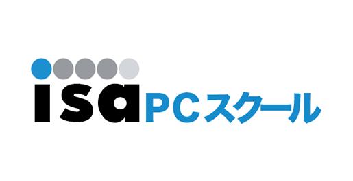 Adobe Creative Cloud 安く買う ISAパソコンスクール