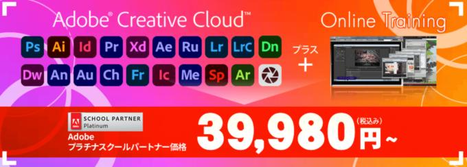 Adobe Creative Cloud アカデミック版 ヒューマンアカデミーたのまな