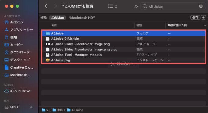 AE Juice インストール データ