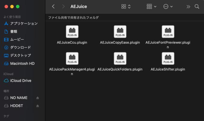 After Effects AE Juice Plugin Uninstall プラグイン ファイル アンインストール