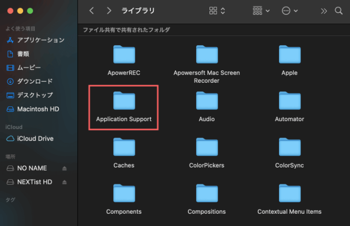 After Effects AE Juice Uninstall アンインストール 方法 解説 移動/コンピューター/Macintosh HD/ライブラリ/Application Support