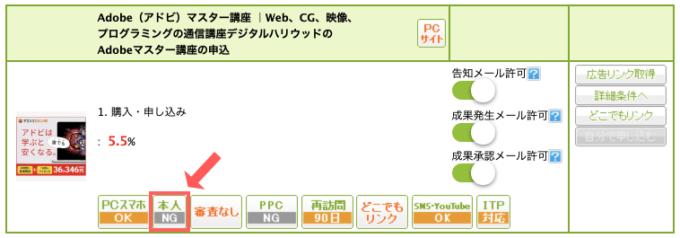 Adobe CC デジハリ ASP もしもアフィリエイト 自己購入NG