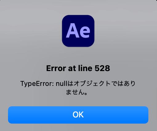 Adobe cc After Effects AE Juice GIF 無料 機能 使い方 解説 書き出し 範囲 設定 AE Viewer エラー