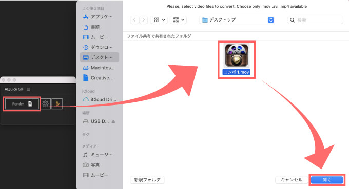 Adobe cc After Effects AE Juice GIF 無料 機能 使い方 解説 書き出し 範囲 設定 Video