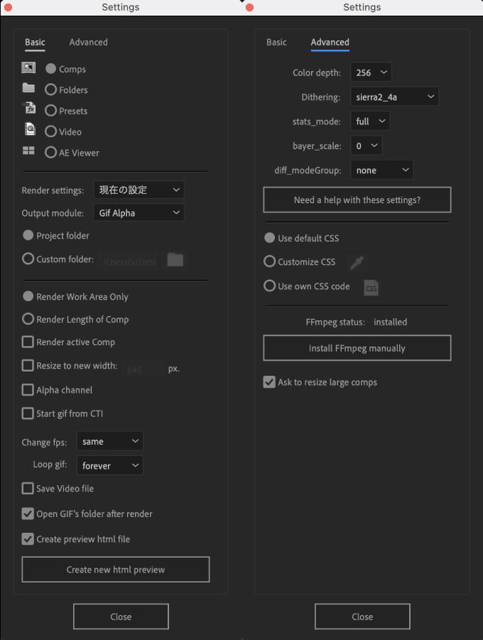 Adobe cc After Effects AE Juice GIF 無料 機能 使い方 解説 設定