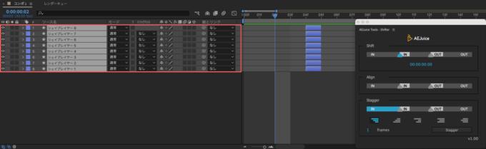 Adobe CC After Effects AE Juice Free Plugin 無料 Shifter 機能 使い方 解説 ツール  Align レイヤー 選択