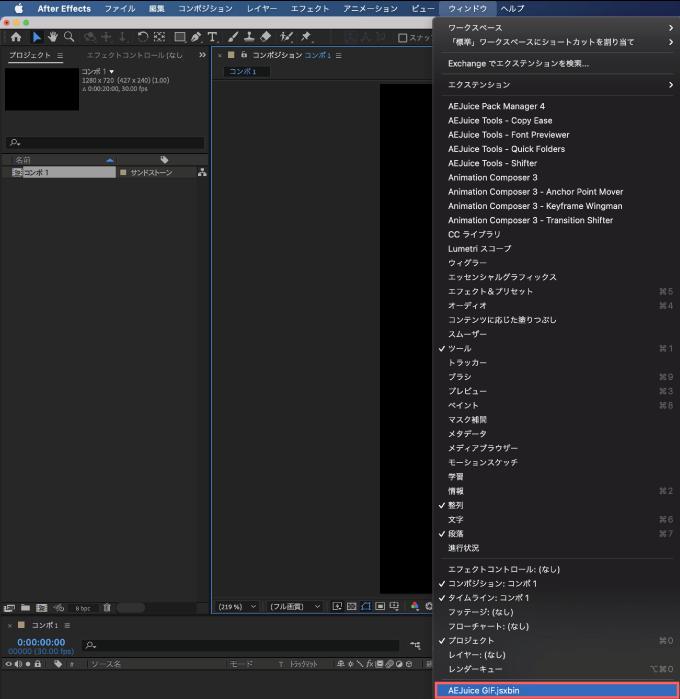 Adobe cc After Effects AE Juice GIF 無料 機能 使い方 解説
