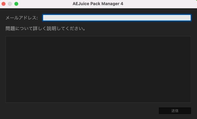 Adobe CC After Effects AE Juice Pack Manager 問題を報告 バグレポート 不具合 エラー