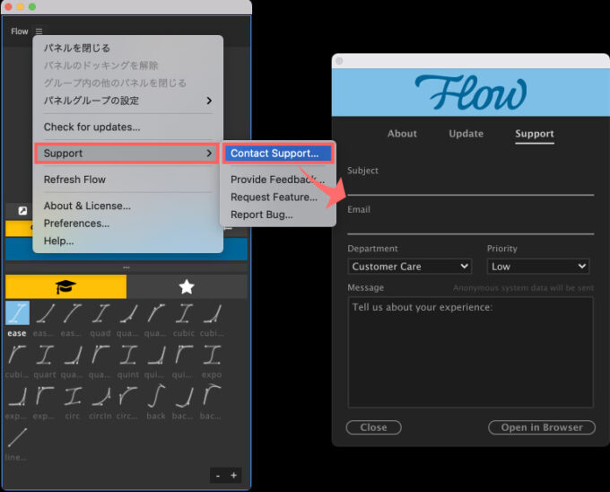Adobe CC After Effects Plugin Flow サポート 問い合わせ