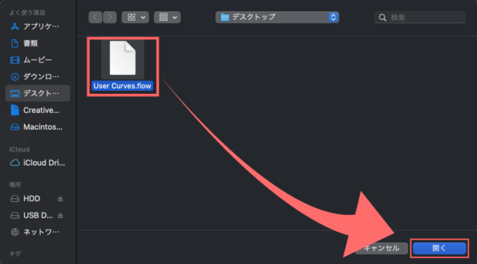 Adobe CC After Effects Plugin Flow User Curves User Library Inport 読み込み インポート 方法