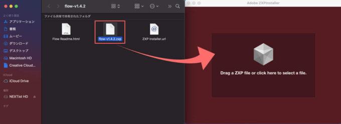 Adobe CC After Effects プラグイン Flow ZXPInstaller インストール