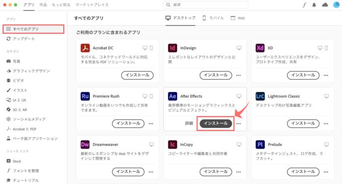 Adobe CC App After Effects install インストール