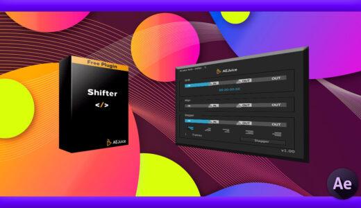 【After Effects】『AE Juice』無料プラグイン『Shifter』の機能と使い方を徹底解説!!