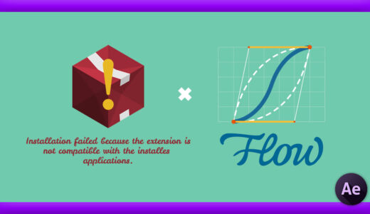 Adobe CC After Effects Flow ZXP Installer エラー 解決 方法