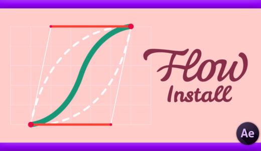 【After Effects】イージングプラグイン『Flow』の価格比較、購入方法、インストール手順を徹底解説!!