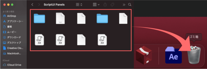 Adobe CC After Effects Script スクリプト 削除