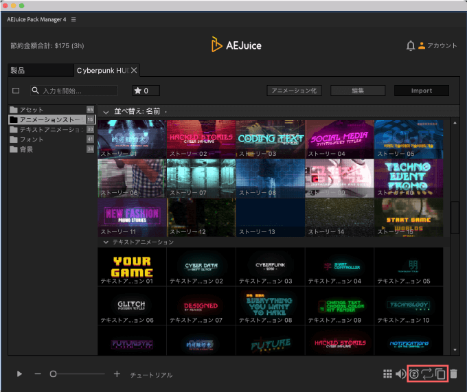 Adobe CC After Effects AE Juice Pack Manager 4 新機能 違い 解説 Duplicate Composition