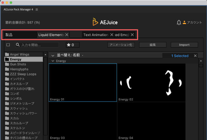Adobe CC After Effects AE Juice Pack Manager 4 新機能 違い 解説  タブ 移動