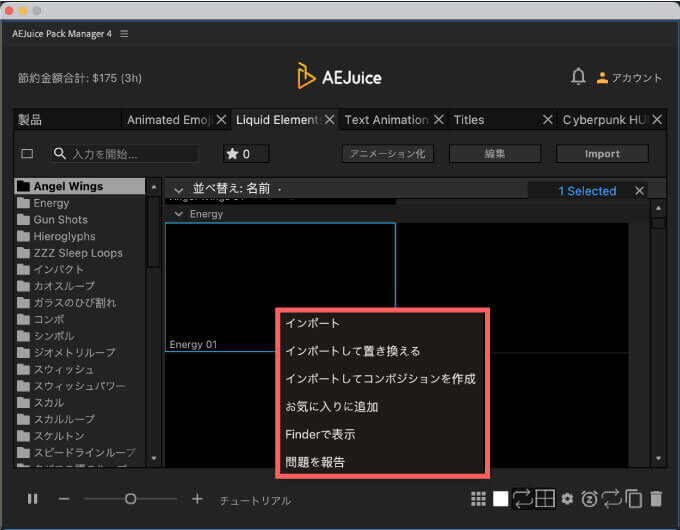 Adobe CC After Effects AE Juice Pack Manager 4 新機能 違い 解説  Import options