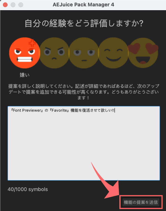 Adobe CC After Effects AE Juice Pack Manager 4 新機能 違い 解説 Suggest feature