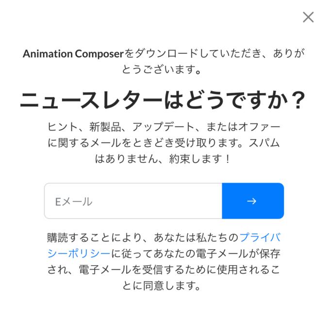 Adobe CC After Effects 無料 プラグイン Animation Composer 無料 プラグイン  ダウンロード 方法 ニュースレター