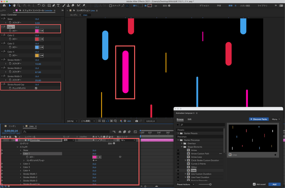 Adobe CC After Effects Animation Composer Starter 無料 機能 解説 Precomps アレンジ
