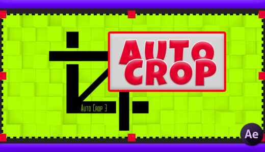 【After Effects】コンポジションを自動クロップできるスクリプト『Auto Crop 3』を徹底解説!!
