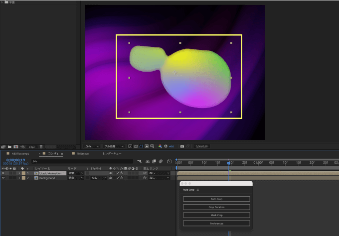 Adobe CC After Effects Auto Crop 機能 使い方 解説 リキッドアニメーション コンポジション クロップ