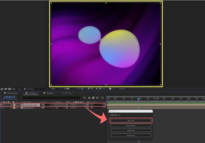 Adobe CC After Effects Auto Crop 機能 使い方 解説 リキッドアニメーション