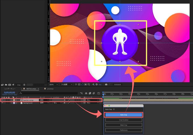 Adobe CC After Effects Auto Crop 機能 使い方 解説 コンポジション クロップ