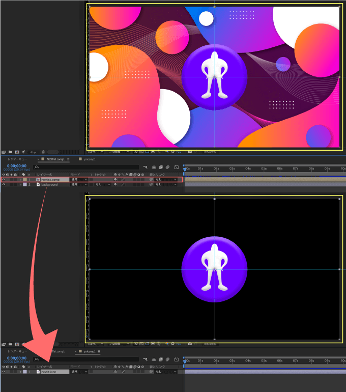 Adobe CC After Effects Auto Crop 機能 使い方 解説 コンポジション