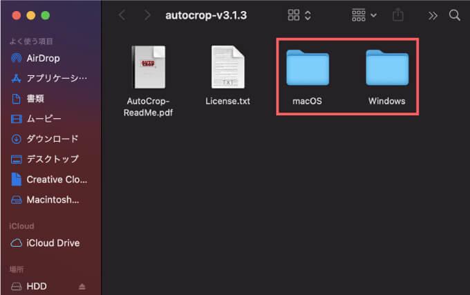 Adobe CC After Effects Auto Crop 機能 使い方 解説 無料 zip ダウンロード インストール 方法