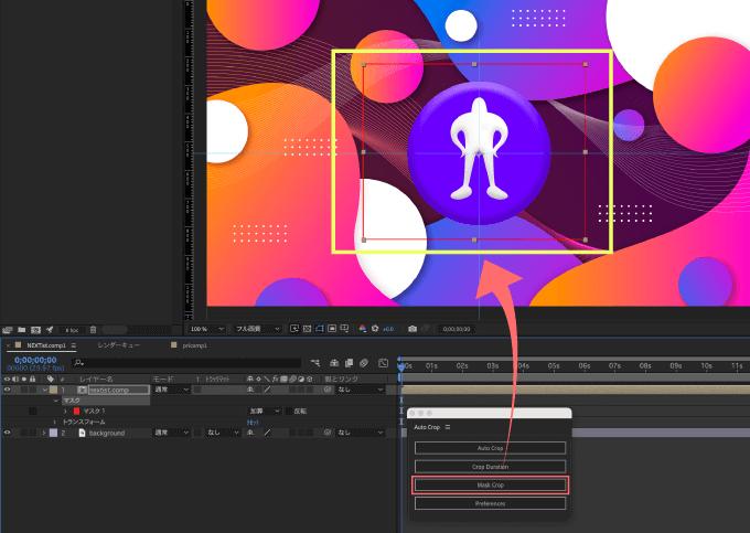 Adobe CC After Effects Auto Crop 機能 使い方 解説 マスク クロップ
