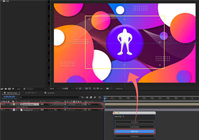 Adobe CC After Effects Auto Crop 機能 使い方 解説 Preferences 設定 Delete mask after mask crop