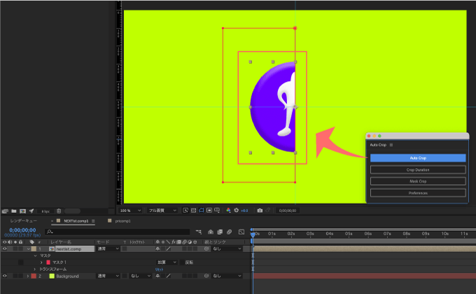 Adobe CC After Effects Auto Crop 機能 使い方 解説 Preferences 環境設定 Include Masks