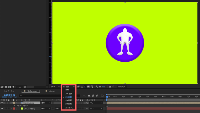 Adobe CC After Effects Auto Crop 機能 使い方 解説 Preferences 環境設定 Resolution 解像度