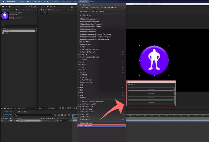 Adobe CC After Effects Auto Crop 機能 使い方 解説 無料  ダウンロード インストール 方法